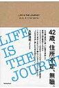 LIFE IS THE JOURNEY きっと、すべてはつながる!  /ト-キングロック/久野浩司