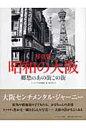 昭和の大阪 郷愁のあの街この街  /ア-カイブス出版/ア-カイブス出版株式会社