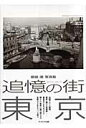 追憶の街東京 薗部澄写真集  /ア-カイブス出版/薗部澄