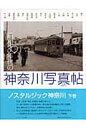 昭和30年代の神奈川写真帖 下 アーカイブス出版編集部 編 50