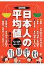 日本人の平均値 詳しい図解デ-タでわかりやすい! 2008年 /ア-カイブス出版/藤原郁郎