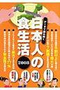 日本人の食生活 デ-タで読み解く 2008年 /ア-カイブス出版