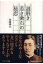謎解き若き漱石の秘恋   /ア-カイブス出版/加藤湖山