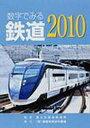 数字でみる鉄道  2010年版 /運輸総合研究所/国土交通省鉄道局