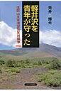 軽井沢を青年が守った 浅間山米軍演習地反対闘争1953  /ウインかもがわ/荒井輝允