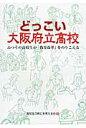 どっこい大阪府立高校 ふつうの高校生が「教育改革」をのりこえる  /ウインかもがわ/高校生の明日を考える会