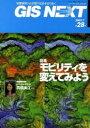GIS NEXT  第28号 /ネクストパブリッシング