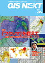GIS NEXT 地理情報から空間IT社会を切り拓く 第36号(2011.7) /ネクストパブリッシング