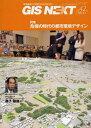 GIS NEXT 地理情報から空間IT社会を切り拓く 第42号(2013.1) /ネクストパブリッシング