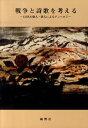 戦争と詩歌を考える 122名の歌人・俳人によるアンソロジ-  /純響社/山下雅人