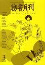 彷書月刊 269号(2008年3月号)
