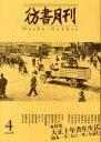 彷書月刊 270号(2008年4月号)