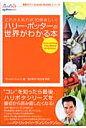 ハリ-・ポッタ-の世界がわかる本 これさえあれば、10倍楽しい!  /ア-ルアイシ-出版/ロ-レン・マクラ-ナン・シャノン