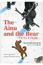 The Ainu and the bear the gift of the cycle of  /ア-ルアイシ-出版/寮美千子