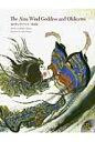 The Ainu wind goddess and Okikurumi 英語版  /ア-ルアイシ-出版/萱野茂