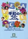 """ソングブック平和のうた~HEIWAの鐘~ 世界って広い、平和っていいな!いのちの大切さを""""う  /音楽センタ-"""