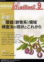 映像情報メディカル 2011.9 単行本・ムック / 産業開発機構