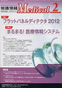 映像情報メディカル 2012.2 単行本・ムック / 産業開発機構