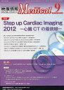 映像情報メディカル 2012.9 単行本・ムック / 産業開発機構