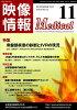 映像情報Medical  2013年11月号 /産業開発機構