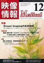 映像情報Medical  2013年12月号 /産業開発機構