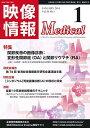 映像情報Medical  2014年1月号 /産業開発機構