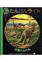 恐竜たんけん   /岳陽舎/クロ-ド・ドラフォ-ス