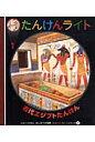 古代エジプトたんけん   /岳陽舎/クロ-ド・ドラフォ-ス