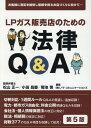 LPガス販売店のための法律Q&A第5版 松山正一