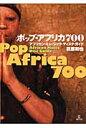 ポップ・アフリカ700 アフリカン・ミュ-ジック・ディスク・ガイド  /アルテスパブリッシング/荻原和也