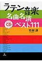 ラテン音楽名曲名演ベスト111   /アルテスパブリッシング/竹村淳