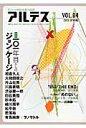 アルテス  vol.04(2013 SPR /アルテスパブリッシング