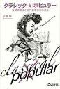 〈クラシック〉と〈ポピュラ-〉 公開演奏会と近代音楽文化の成立  /アルテスパブリッシング/吉成順