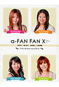 a-fan fan 10~10th anniversary book~   /音楽と人/小林ゆう