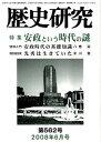 歴史研究 第562号(2008年6月号)