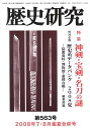 歴史研究 第563号(2008年7・8月盛夏合併号)