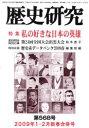 歴史研究 第568号(2009年1・2月新春合併号)