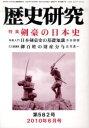 歴史研究  2010年6月 /歴研