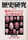 歴史研究  2012年4月号 /歴研