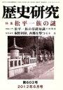 歴史研究  2012年6月号 /歴研