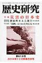 歴史研究  2014年1・2月新春合併号 /歴研