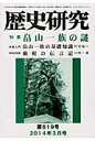 歴史研究  2014年3月号 /歴研