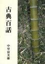 古典百話 卆寿記念  /渓声出版/中里富美雄