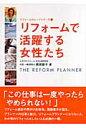 リフォ-ムで活躍する女性たち   /第一プログレス/西田恭子