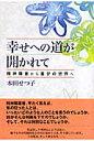 幸せへの道が開かれて 精神障害から喜びの世界へ  /UTAブック/本田せつ子