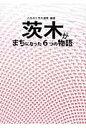 茨木がまちになった6つの物語   /かんぽうサ-ビス/ふるさと茨木連帯