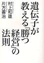 遺伝子が教える「勝つ経営」の法則   /コスモ教育出版/村上和雄
