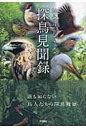 探鳥見聞録 14人のバ-ドウォッチャ-が語る  /文踊社/文踊社