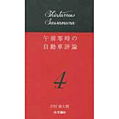 午前零時の自動車評論  4 /文踊社/沢村慎太朗