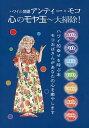 アンティー・モコ心のモヤ玉~大掃除! ハワイ的幸せを呼ぶ本 モコおばさんがあなたの心を癒  /文踊社/新井朋子